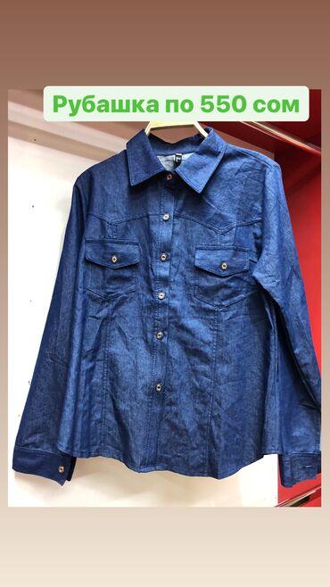 Джинсовая рубашка!новая!Цена-550 сом