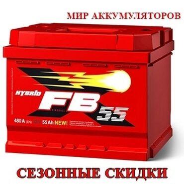 Транспорт - Бишкек: Аккумуляторы, аккумулятор, акумулятор,аккумуляторы, акум Большой выбор