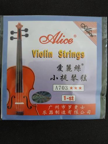 Скрипки в Кыргызстан: Струна Ми (E) для скрипки