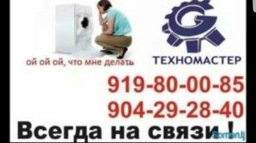 ремонт и продажа запчастей стиральных машин в Душанбе