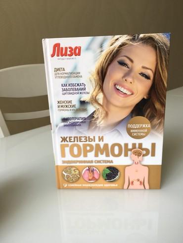 Продаю НОВЫЕ книги Лиза за доп информацией пишите сообщение в Бишкек - фото 6