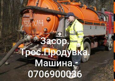 сантехник на трубы в Кыргызстан: Сантехник сантехник сантехник сантехника сантехник сантехник сантехник