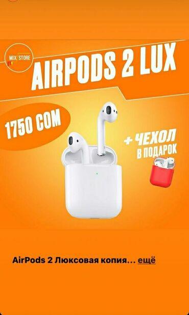 877 объявлений: Airpods у нас невероятноя акция  кто получит сейчас,действуют скидки!!
