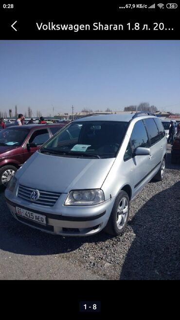 Volkswagen Sharan 1.8 л. 2002 | 337000 км