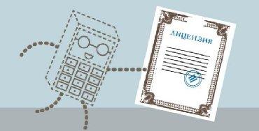 Лицензии на медицинскую, образовательную, Банковскую, СМИ, ломбард и с