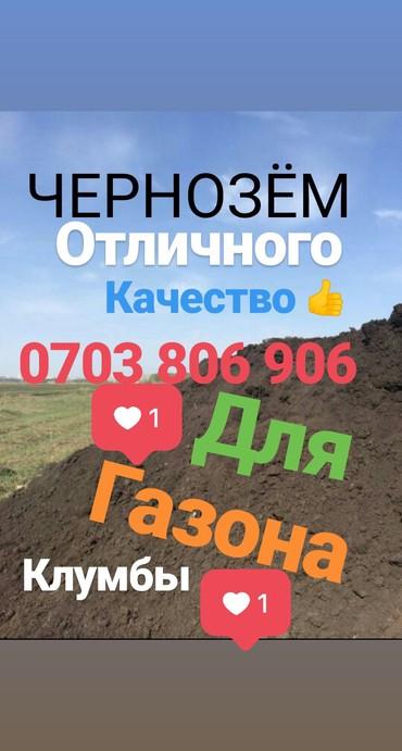 Доставка ЗИЛ песок чернозем перегной в Бишкек