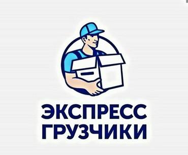 Переезд квартиры – на новое место с в Бишкек