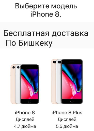 apple iPhone 8 and 8 plus в Бишкек