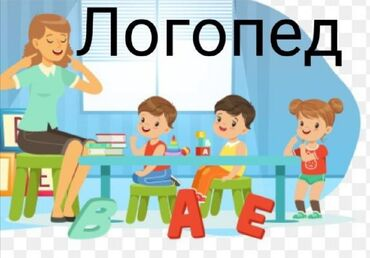 Ипотекага уй алуу - Кыргызстан: Логопед | Дислексия жана дисграфия, Дем алдыргыч гимнастика | Офлайн, Онлайн, дистанттык, Жеке