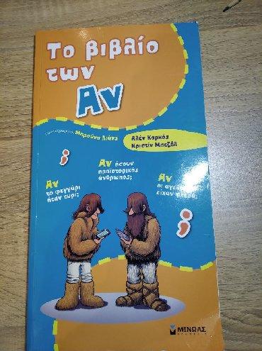 """""""Το βιβλίο των Αν"""" εκδόσεις Μίνωας καινουργιο"""