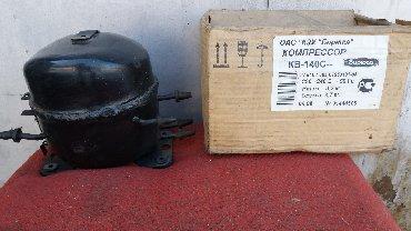 """купить-компрессор-от-холодильника в Кыргызстан: Продаю компрессор для холодильника """"Бирюса"""",новый,цена 2500 сом,Пишите"""
