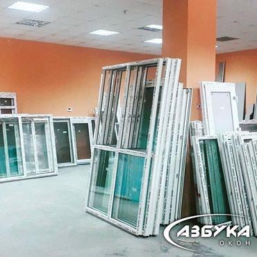 Пластиковые окна, двери, витражи. Гарантия и качество! в Бишкек