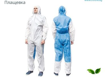 степ спада бишкек in Кыргызстан | АВТОЗАПЧАСТИ: СИЗ костюмыКостюмы противочумные, одноразовые и многоразовые. Этот