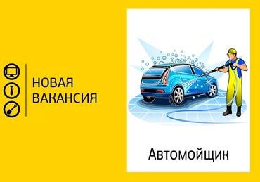 Срочно Требуются автомойщики(цы) на в Бишкек