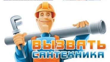 Услуги сантехника Бишкек,сантехнические услуги, сантехника Бишкек. в Бишкек