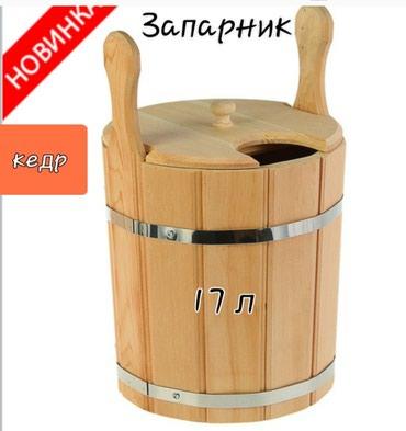 sejf-topaz-bsk-360 в Кыргызстан: Запарник для веников 17л с пластиковой вставкой из кедра. цена 3600
