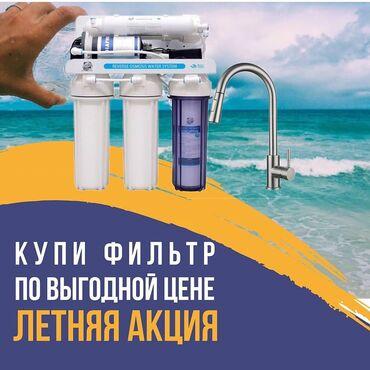 дистиллятор воды бишкек в Кыргызстан: ️️Летняя АКЦИЯ️️  На потрясающий фильтр для воды  До 30 июля он будет