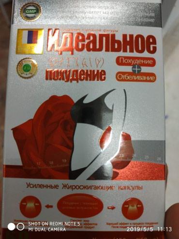 эффективные препараты для похудения в Кыргызстан: Новинка для похудения оригинал очень эффективный препарат для