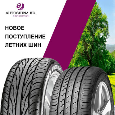 Продаются летние шины, все сезонные шины, зимние шины в большом