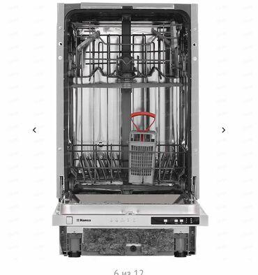 посудомоечная машина в Кыргызстан: Встраиваемая Посудомоечная машина HANSA Ширина 45см. Новая в упаков