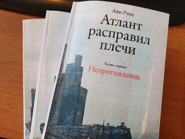Книги, журналы, CD, DVD - Кыргызстан: Все 3 части в мягком переплете