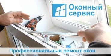Ремонт пластиковых окон! -диагностика в Бишкек