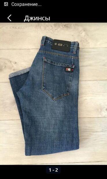 Подростковые джинсы! 29/30 размер