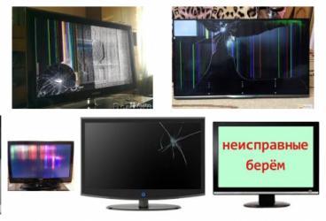 Куплю телевизоры нерабочие ЖК lcd led в Бишкек