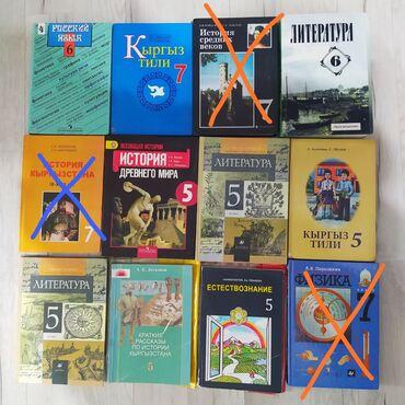 Продаю учебники Книги для школьников Русский язык Кыргыз тили История