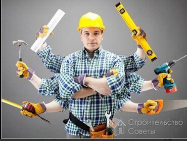 работа с оплатой каждый день in Кыргызстан   ДРУГИЕ ИНСТРУМЕНТЫ: Требуется строитель отделочник . Лебединовка График работы с 8 до 20