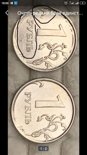 швейная машинка зингер 1914 года цена в Кыргызстан: Продам монеты.разных годов разных количествах.цена договорная