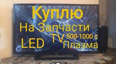 купить запчасти на мерседес w210 в Кыргызстан: Куплю на Запчасти телевизоры LED, Плазма.В рабочем и не рабочем
