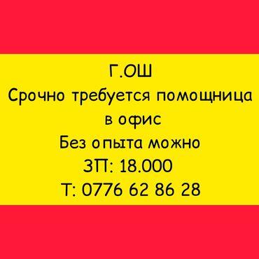 менеджер по вэд в Кыргызстан: Офис-менеджер. 6/1