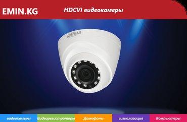 DH HAC-HDW1000RP-2.8MM 1MP в Бишкек