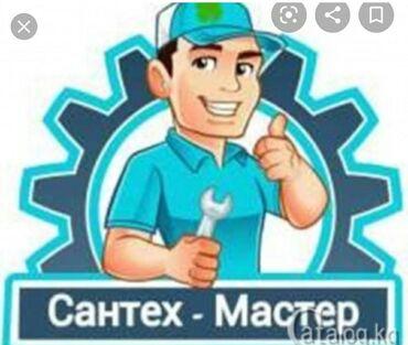 работа в европе без опыта в Кыргызстан: Ищу работу в сфере сантехники 26лет европейской внешности имеется