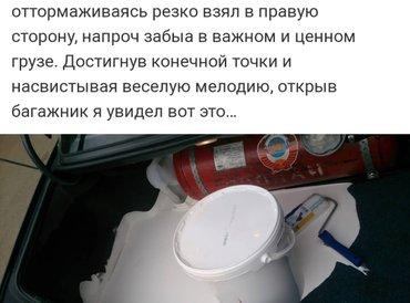 КОВРИК В БАГАЖНИК НА ВСЕ АВТО В в Бишкек