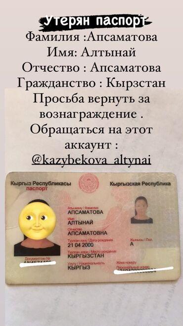 Утерян паспорт на имя Алтынай Апсаматова прошу вернуть за вознаграж