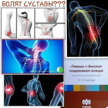 Взрослый Кальций муундарыныз, сөөктөрүнүз оруса сөзсүз ичин