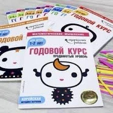 Книга. Возраст 1-2 года. В помощь родителям для развития ребёнка