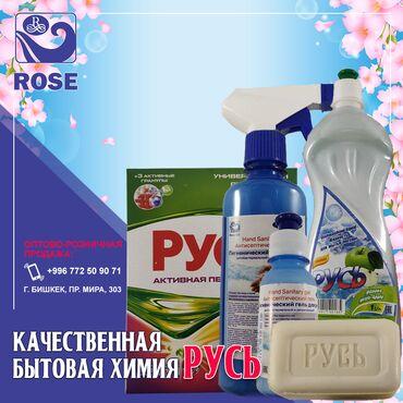 """Rose Company предлагает качественную бытовую химию """"Русь"""".При"""