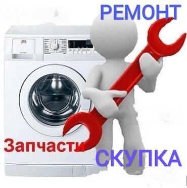 Repair | Washing machines | Guaranteed, House-call, Free diagnostics