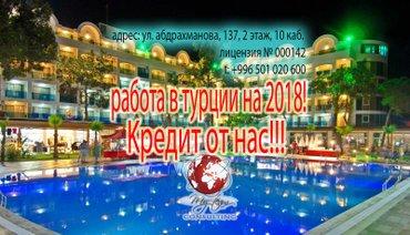 заплатив 300$ устройтесь на работу в турции в Бишкек