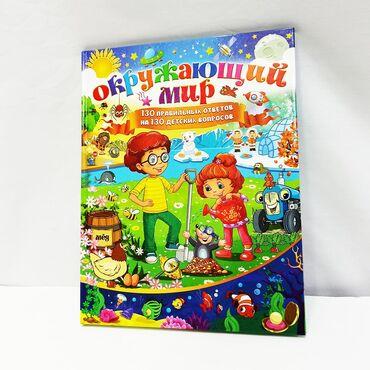 Книга 130 правильных ответов на 130 детских вопросов - главное об