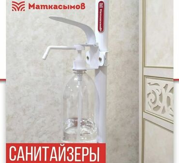 263 объявлений: Локтевой дозатор (санитайзер)! Антисептик-средство для дезинфекции
