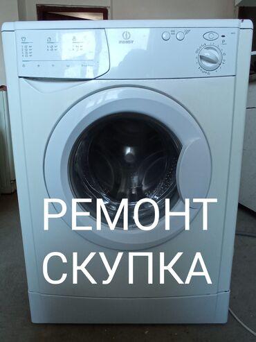 Услуги - Военно-Антоновка: Ремонт   Стиральные машины