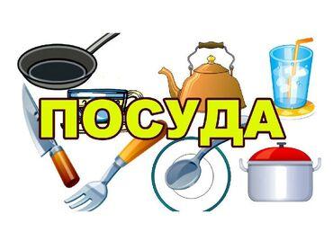точилка для ножей бишкек in Кыргызстан | НОЖИ: Куплю бу посуда.Казан, фляг, кастрюли, манто варки, ложки, нож