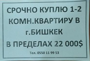 Срочно куплю 1комн.квартиру в г.Бишкек пределах 22$ в Бишкек