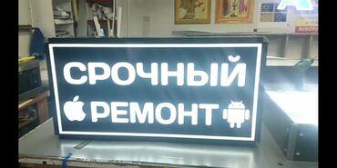 неоновые надписи бишкек в Кыргызстан: Изготовление рекламных конструкций | Баннера, Объемные буквы, Сити-форматы | Ламинация, Послепечатная обработка
