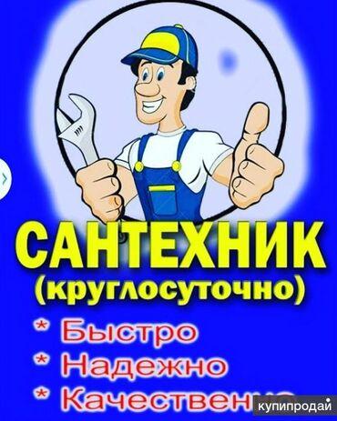 Сантехники - Кыргызстан: Сантехник | Чистка канализации | Стаж Больше 6 лет опыта