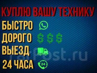 Выкуп лазерных принтеров и МФУ А-4А3 формата.  Фото на ВАЦАП в Бишкек